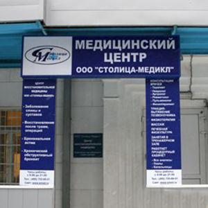 Медицинские центры Батецкого