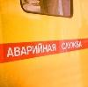 Аварийные службы в Батецком