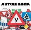 Автошколы в Батецком