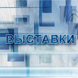 Выставки Батецкого