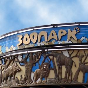 Зоопарки Батецкого